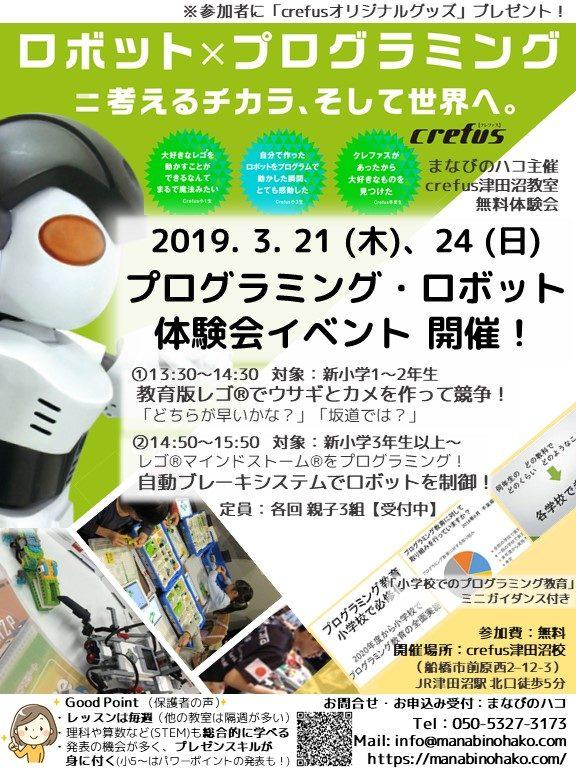 3月21日(木・祝)、24日(日)Crefus津田沼教室の体験会イベント開催!