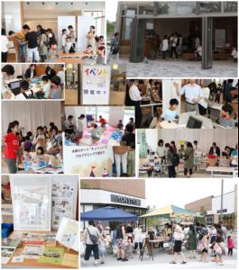 2019.06.23開催イベント