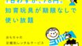知育玩具・おもちゃのレンタルサービス_キッズ・ラボラトリー