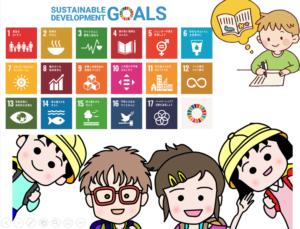 SDGsのイメージ