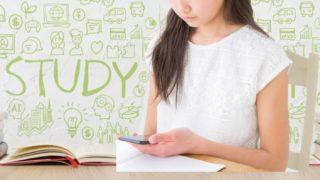 スマホで勉強