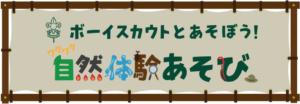 https://www.scout.or.jp/wakuwaku2020/chiba/