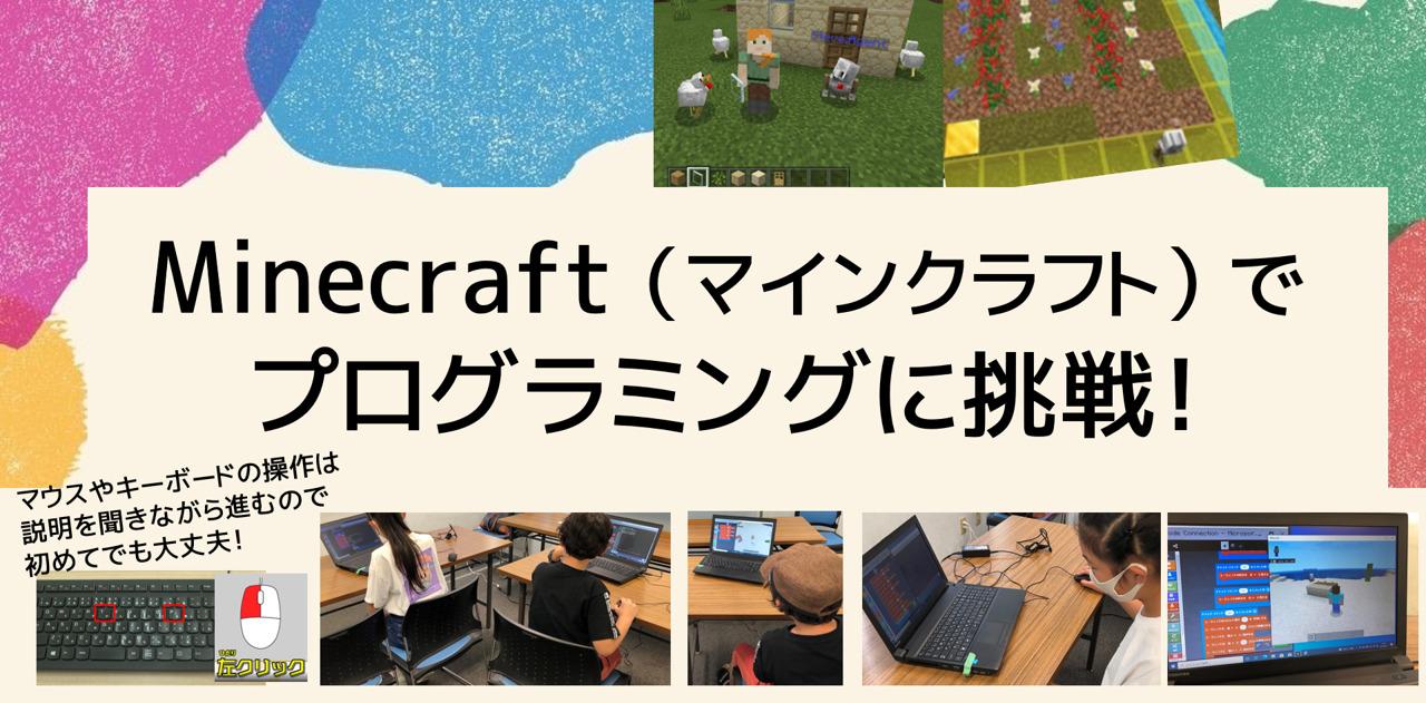 マインクラフトでプログラミング学習